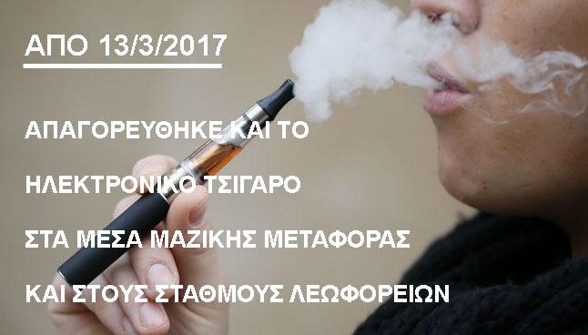 Απαγορεύθηκε και το ηλεκτρονικό τσιγάρο στα ΚΤΕΛ